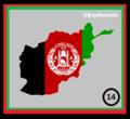 14. Աֆղանստան.png