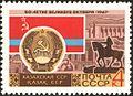 1967 CPA 3515.jpg