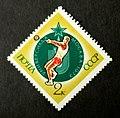 1973. Универсиада. Метание молота Soviet stamp 2k a.jpg