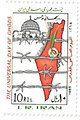 """1986 """"The Universal Day of Ghods"""" stamp of Iran.jpg"""