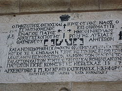 199 Neveska Church Inscription.jpg