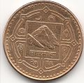 1 Rupee-Republic coin.jpg