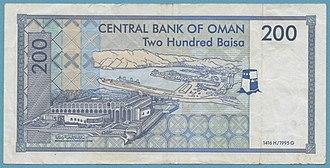 Omani rial - Image: 200 Omani Baisa (Reverse)