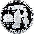 500 tenge Betashar b.jpg