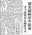 66 percent of comfort women infected with venereal disease reported by Ministry of Health and Social Affairs in 1959.jpg