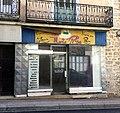 Ancienne boutique Saint-Rambert - 1.JPG