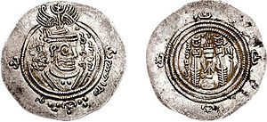 Dirham - One of the first silver coins of the Umayyad Caliphate, still following Sassanid motifs, struck in the name of al-Hajjaj ibn Yusuf