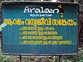Aralam Wildlife Sanctuary 14.JPG