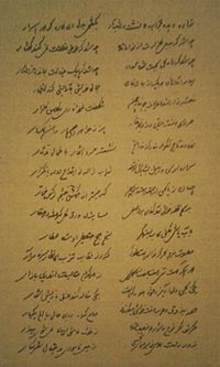 Autograph of Eastern poem to death of Pushkin.jpg