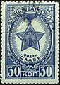 Awards of the USSR-1945. CPA 953 -2.jpg