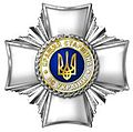 Badges and Medals of the Ukrainian Army 01.jpg