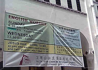 Singaporean Hokkien - A display outside Telok Ayer Chinese Methodist Church showing Hokkien Sunday Services (on the right side)