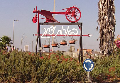 How to get to בארות יצחק 3 with public transit - About the place