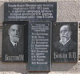 картины алексея николаевича бекетова