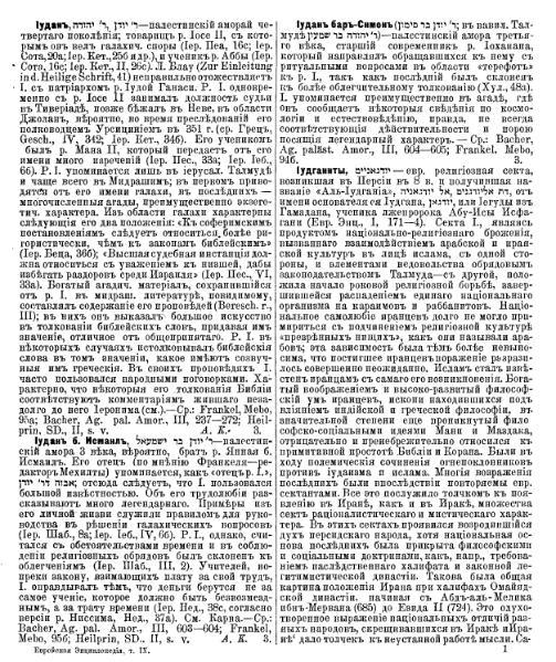 File:Brockhaus and Efron Jewish Encyclopedia 09.djvu
