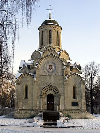 Image of Edessa - Image: Cathedral of the Holy Mandylion (Andronikov Monastery) 10