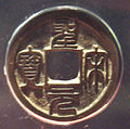 Chinese Seisou Genbou coin.jpg