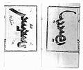 Chinese manuscript Huo-ying ti-i shan-pen. Wellcome L0020659.jpg