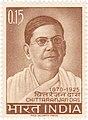 Chittaranjan Das 1965 stamp of India.jpg