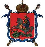 Coat of Arms of Moscow (Russian Empire).jpg