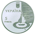 Coin of Ukraine Vyzv60 5A.png