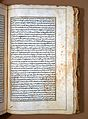 Commentary on Avicenna's Canon, Ibn an-Nafis Wellcome L0015951.jpg