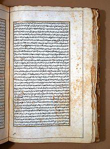 شخصات تاريخية عربية _ابن النفيس_أبو