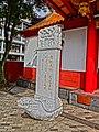 Confucian Shrine - panoramio (25).jpg