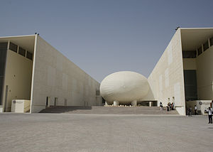 Weill Cornell Medical College in Qatar - Image: Cornell qatar courtyard