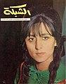 Cover page of Al Chabaka Magazine, Issue 588, 1 May 1967 - Fairuz.jpg