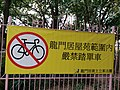 Cycling is strictly prohibited in Lung Mun Oasis in March 2021.jpg