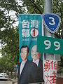 DPP presidential election banner 2008.jpg