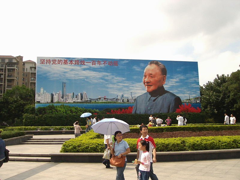 File:Deng Xiaoping billboard in Lizhi Park.jpg