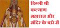 Diggi shree kalyan ji temple.png