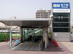 Dome-mae Chiyozaki Station - An entrance to Dome-mae Chiyozaki Station (May 2007)