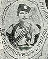 Doncho Dzhangalozov Kukush IMARO.JPG