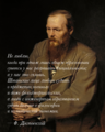 Dostoyevsky — quote 001.png
