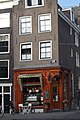 During the day , Amsterdam , Netherlands - panoramio (48).jpg