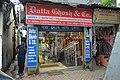Dutta Ghosh & Co - 57 Nirmal Chandra Street - Kolkata 2017-09-02 2541.JPG