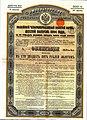 Emprunt Russe 500 fr 1894.jpg