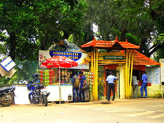 Adventure Park, Kollam - Entrance of Asramam Adventure Park, Kollam