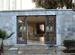 Epigraphical Museum - Image: Epigraphical Museum of Athens