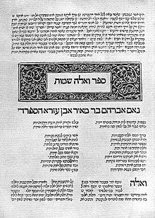 Libro dell'Esodo con il commento di Abraham ibn Ezra, Napoli 1488