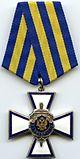 FSB Cross for bravery.jpg