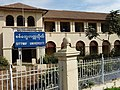 Facade of Sittwe (Sittway) University - Sittwe - Rakhaing (Arakan) State - Myanmar (Burma) (12231918123).jpg