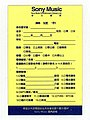 Fans card of Domestic Department, Sony Music Taiwan 1996.jpg