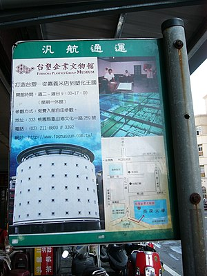 Formosa Plastics Group Museum - Image: Formosa Plastics Group Museum advertisement on Formosa Fairway Gangxi Street stop board 20101012
