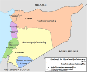 French Mandate for Syria and the Lebanon map (hy).png