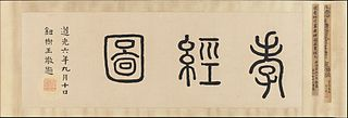 Confucian treatise on filial piety; probably from 4th century BCE; attributed to a conversation between Confucius and  Zengzi