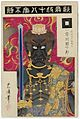 Fudo, from the series The Eighteen Great Kabuki Plays.jpg